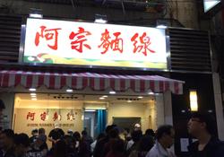 阿宗麺線(アーゾンミェンセン)