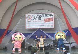 台湾フェスタの様子