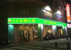 旺角石頭火鍋店