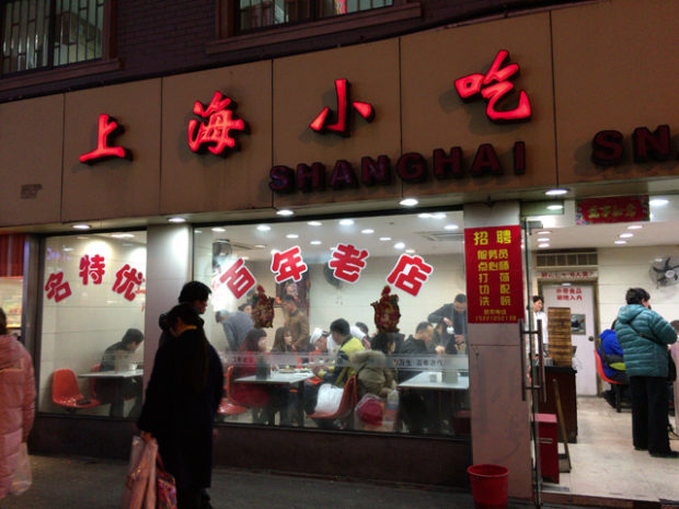 上海小吃(上海)