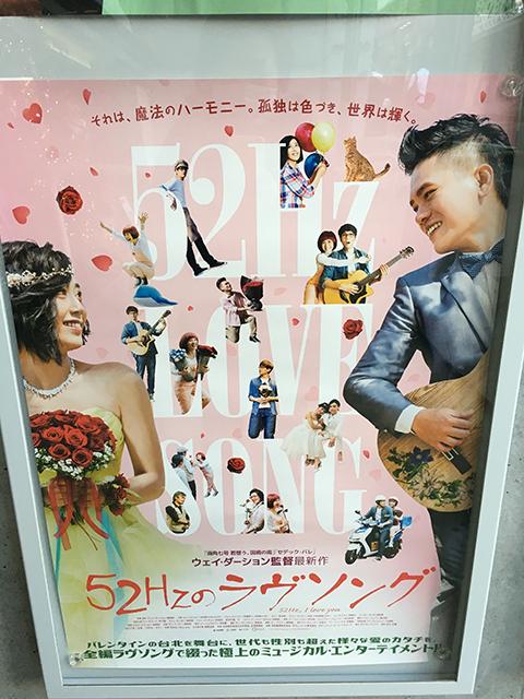 「52 Hz I Love You」日本でも公開