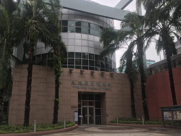 香港歴史博物館(香港)