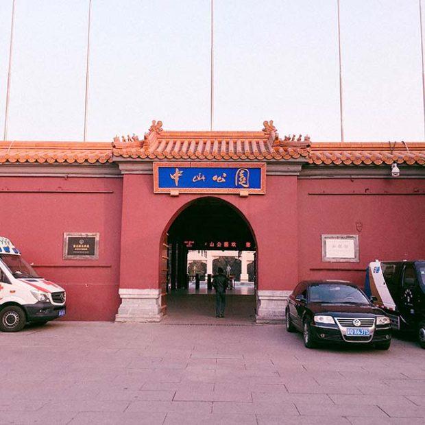 中山公園(北京)